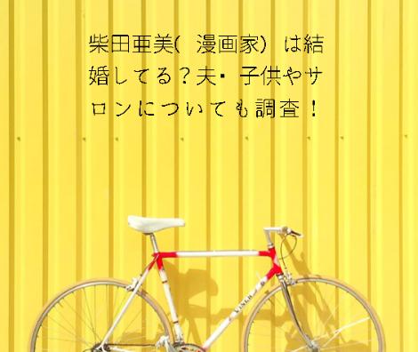 柴田亜美(漫画家)は結婚してる?夫・子供や美容サロンについても調査!