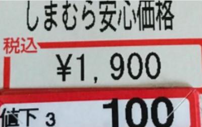 しまむらで100円商品?!2018年しまパト戦利品を調査!