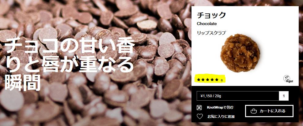 LUSHのチョコレートリップスクラブが売切必須!在庫や口コミを調査!