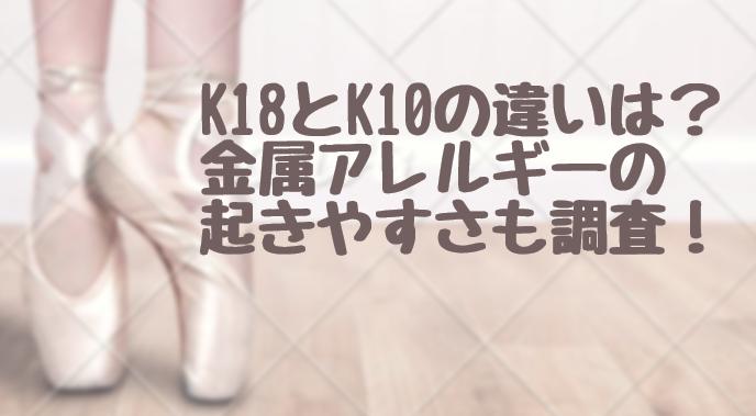 K18とK10の違いは?金属アレルギーの起きやすさも調査!