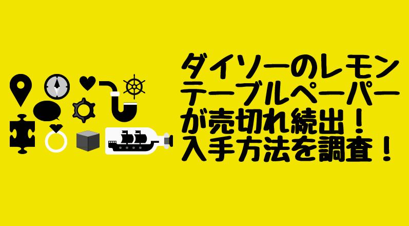 ダイソーのレモンテーブルペーパーが売切れ続出!入手方法を調査!