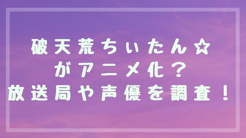 破天荒ちぃたん☆がアニメ化?放送局や声優を調査!