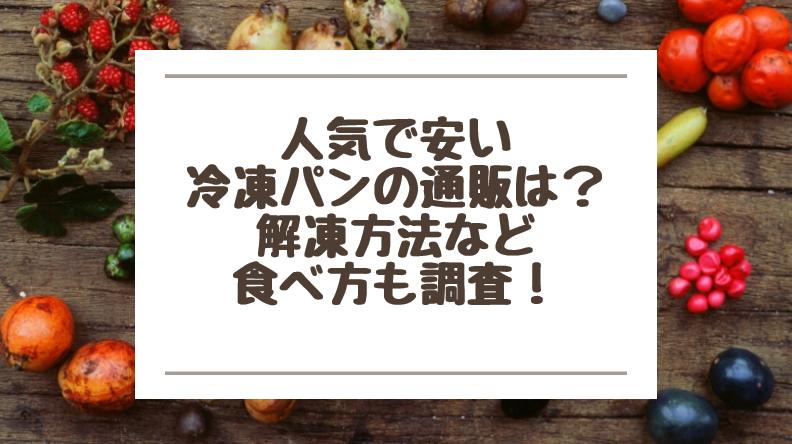 人気で安い冷凍パンの通販は?解凍方法など食べ方も調査!