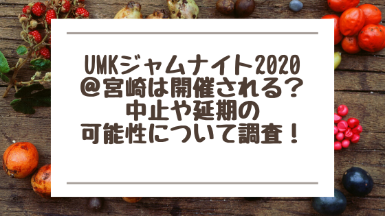 UMKジャムナイト2020@宮崎は開催される?中止や延期の可能性について調査!