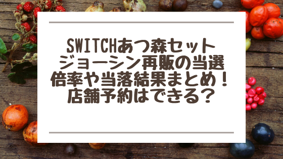 Switchあつ森セット|ジョーシン再販の当選倍率や当落結果まとめ!店舗予約はできる?