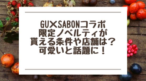 GU×SABONコラボ限定ノベルティが貰える条件や店舗は?可愛いと話題に!