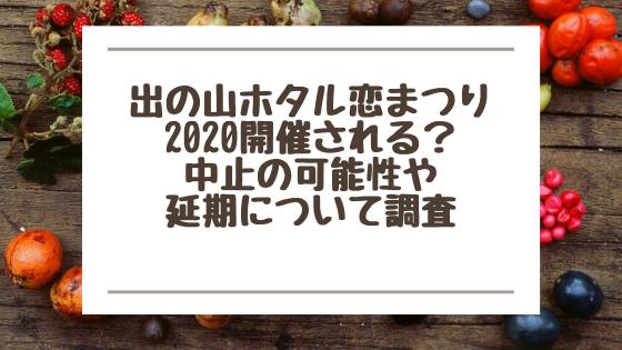 出の山ホタル恋まつり2020|開催される?中止の可能性や延期について調査