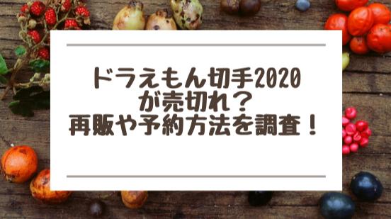 ドラえもん切手2020が売切れ?再販やネット予約方法を調査!