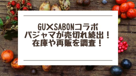GU×SABONコラボパジャマが売切れ続出!在庫や再販を調査!