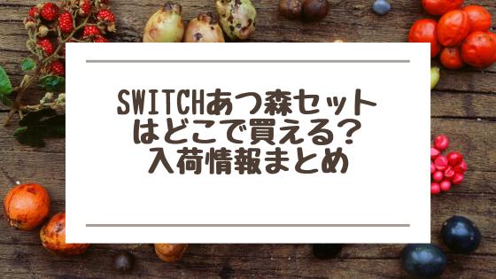 Switchあつ森セットはどこで買える?入荷情報まとめ
