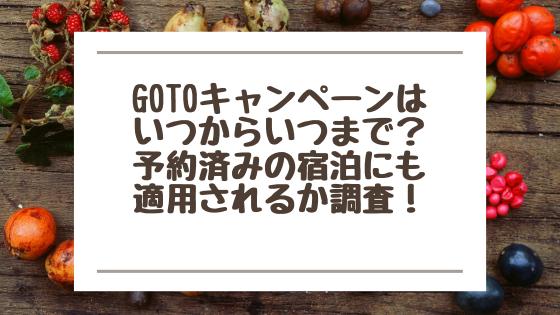 GoToキャンペーンはいつからいつまで?予約済みの宿泊にも適用されるかも調査!