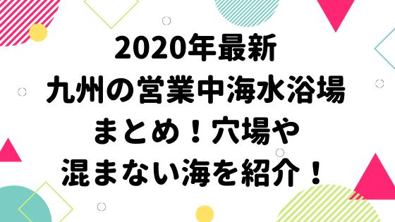 2020年最新|九州の営業中海水浴場まとめ!穴場や混まない海を紹介!