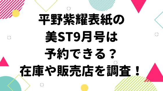 平野紫耀表紙の美st9月号は予約できる?在庫や販売店を調査!