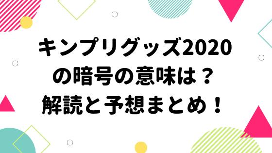 キンプリグッズ2020の暗号の意味は?解読と予想まとめ!