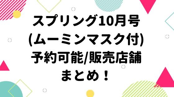 スプリング10月号(ムーミンマスク付)予約可能/販売店舗まとめ!