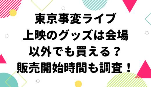 東京事変ライブ上映のグッズは会場以外でも買える?販売開始時間も調査!
