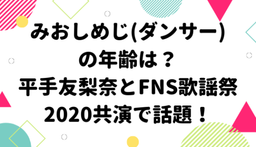みおしめじ(ダンサー)の本名や年齢は?平手友梨奈とFNS歌謡祭2020共演で話題!