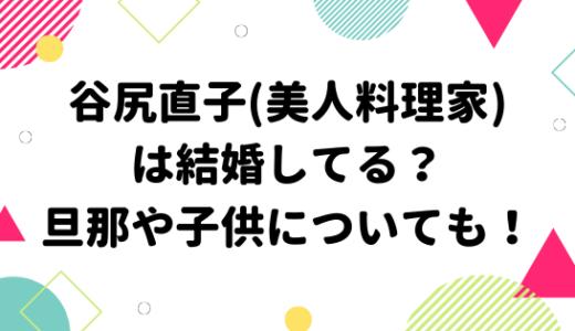 谷尻直子(美人料理家)は結婚してる?旦那や子供についても!