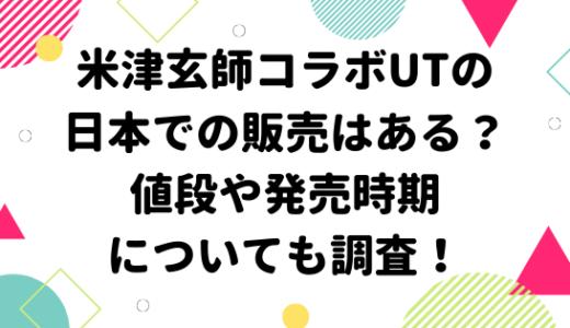 米津玄師コラボUTの日本での販売はある?値段や発売時期についても調査!