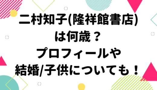 二村知子(隆祥館書店)は何歳?プロフィールや結婚/子供についても!