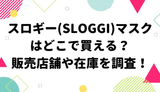 スロギー(sloggi)マスクはどこで買える?販売店舗や在庫を調査!