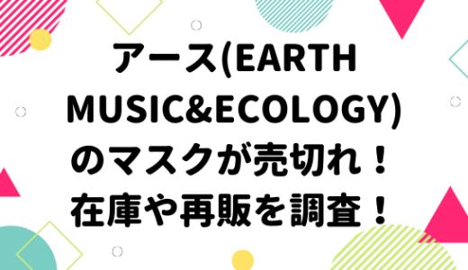 アース(earth music&ecology)のマスクが売切れ!在庫や再販を調査!