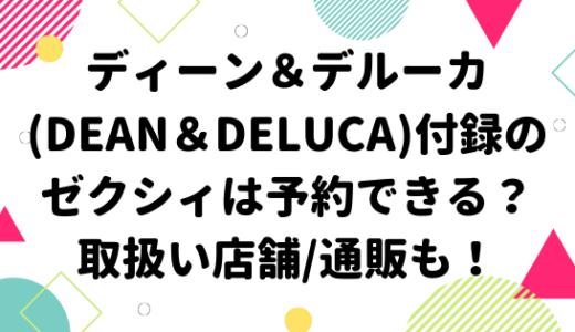 ディーン&デルーカ(DEAN&DELUCA)付録のゼクシィは予約できる?取扱い店舗/通販も!