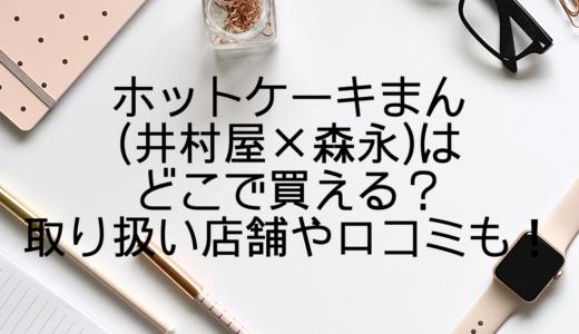 ホットケーキまん(井村屋×森永)はどこで買える?取り扱い店舗や口コミも調査!