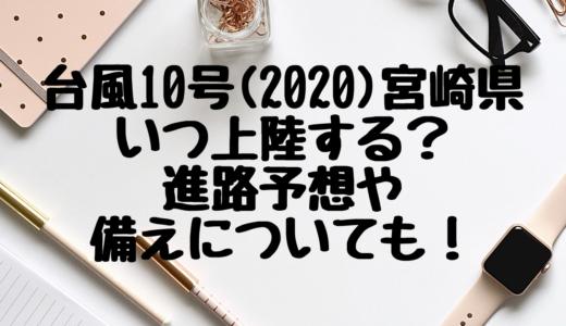台風10号(2020)宮崎県にはいつ上陸する?進路予想や備えについても!