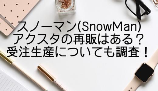 スノーマン(SnowMan)アクスタの再販はある?受注生産についても調査!