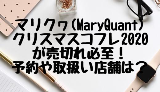 マリクワ(MaryQuant)クリスマスコフレ2020が売切れ必至!予約や取扱い店舗は?