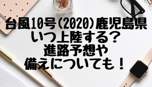 台風10号(2020)鹿児島県にはいつ上陸する?進路予想や備えについても!
