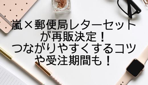 嵐×郵便局レターセットが再販決定!つながりやすくするコツや受注期間も!