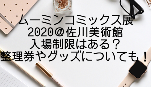 ムーミンコミックス展2020@佐川美術館/入場制限はある?整理券やグッズについても!