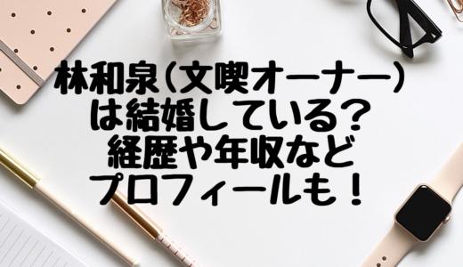 林和泉(副店長)は結婚している?経歴や年収などプロフィールも!
