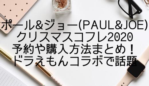 ポール&ジョー(PAUL&JOE)クリスマスコフレ2020予約や購入方法まとめ!ドラえもんコラボで話題