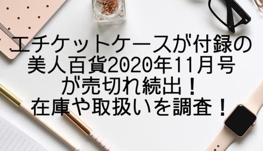 エチケットケースが付録の美人百貨2020年11月号が売切れ続出!在庫や取扱いを調査!