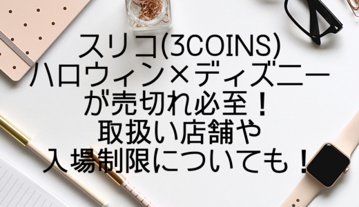 スリコ(3COINS)ハロウィン×ディズニーが売切れ必至!取扱い店舗や入場制限についても!