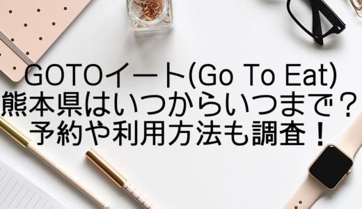 GOTOイート(Go To Eat)熊本県はいつからいつまで?予約や利用方法も調査!