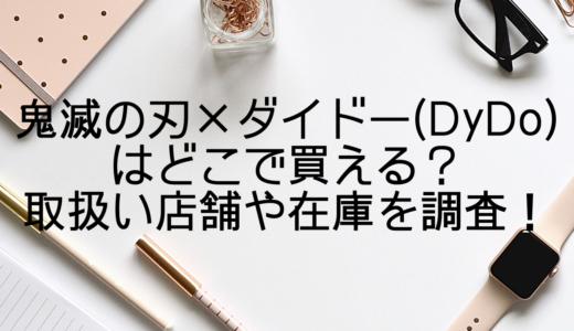 鬼滅の刃×ダイドー(DyDo)はどこで買える?取扱い店舗や在庫を調査!