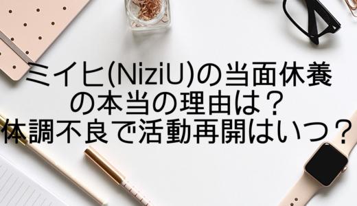 ミイヒ(NiziU)の当面休養の本当の理由は?体調不良で活動再開はいつ?
