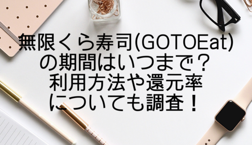 無限くら寿司(GOTOEat)の期間はいつまで?利用方法や還元率についても調査!