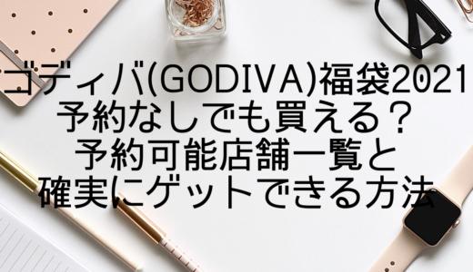 ゴディバ(GODIVA)福袋2021予約なしでも買える?予約可能店舗一覧と確実にゲットできる方法