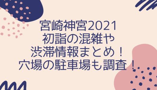 宮崎神宮2021初詣の混雑や渋滞情報まとめ!穴場の駐車場も調査!