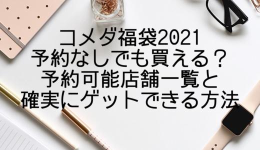コメダ福袋2021予約なしでも買える?予約可能店舗一覧と確実にゲットできる方法