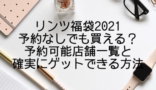 リンツ福袋2021予約なしでも買える?予約可能店舗一覧と確実にゲットできる方法