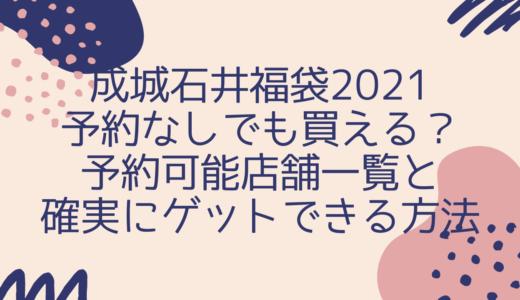 成城石井福袋2021予約なしでも買える?予約可能店舗一覧と確実にゲットできる方法